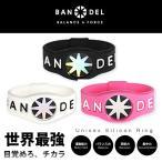 BANDEL Ring バンデル リング 指輪