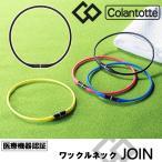 Colantotte �����ȥå�  ��å���ͥå� JOIN �����ͥå��쥹 ��������� ���ꥳ�� �����������ץ롼�� ���ݡ��� ��ư ������ ���