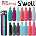 S'well Bottle スウェル ボトル SATIN コレクション 500ml  水筒 マイボトル 保冷 保温 マグボトル ステンレス