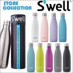 S'well Bottle スウェル ボトル STONE コレクション 500ml  水筒 マイボトル 保冷 保温 マグボトル ステンレス