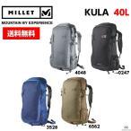 ミレー MILLET 【2018年モデル】40L  バックパック リュック KULA 40L クラ MIS0629