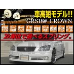 車高短モデル GRS180 GRS182 GRS184 クラウン 前期 後期 RUSH車高調 SEDAN CLASS MAQSモデル フルタップ車高調 全長調整式車高調 減衰力24段調整付車高調