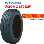トーヨータイヤ PROXES CF2 SUV 225 50R18 95W 1本のみ