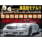 車高調 ソアラ レクサス SC430 UZZ40 車高短 RUSH 車高調 選べるレート フルタップ車高調 全長調整式車高調 減衰力調整付 RUSH Damper LUXURY CLASS MAQSモデル