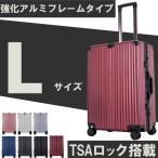 スーツケース Lサイズ アルミフレームタイプ キャリーケース キャリーバッグ かわいい 軽量 デザイン TSAロック搭載 小旅行,国内旅行
