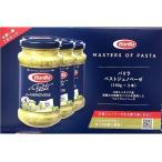 パスタソース バリラ ジェノベーゼソース 190g×3 バジル ペースト パルミジャーノ チーズ Barilla 14320 コストコ