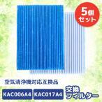 空気清浄機用交換フィルター プリーツフィルター 5枚入り KAC017A4 KAC006A4 集塵 互換品 空気清浄機 フィルター 交換用