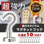 マグネット フック シルバー 10個 セット おしゃれ 強力 かわいい シンプル Magnet Hook ネオジム磁石 強力フック シンプル 収納小物 便利グッズ キッチン