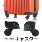 スーツケース用スペアキャスター 左右1組