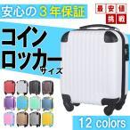 スーツケース 100席未満機内持込 超軽量 安心3年保証 コインロッカー TSAロック搭載 国内旅行  キャリーバッグ 小型 かわいい 人気