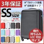 大特価!!超軽量スーツケース ボーダー柄 SSサイズ LCC対応 TSAロック搭載 機内持込 国内旅行 キャリーケース キャリーバッグ かわいい 一年保証