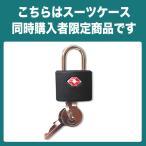 【スーツケース同時購入者限定価格】南京錠 TSAロック付き