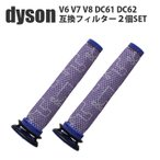 ダイソン Dyson 交換 フィルター 2個セット V6 V7 V8 互換品 掃除機