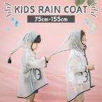 レインコート とんがりフード付き カッパ 雨合羽 雨がっぱ トンガリ帽子 タッセル付きフード レインウェア レインウエア 雨具 おしゃれ 子供用 半透