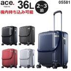 ace.TOKYO LABEL Palisades-Z パリセイドZ (36L) 05581 フロントポケット付き 機内持ち込み可能 ファスナータイプ 2〜3泊用スーツケース