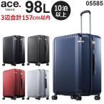 ace.TOKYO LABEL Palisades-Z パリセイドZ (98L) 05585 手荷物預け入れ適応 ファスナータイプ 10泊以上用スーツケース