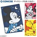 コンサイス ディズニー パスポートカバー ミッキーマウス柄 ミニーマウス柄 くまのプーさん柄 日本製