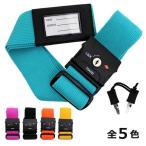 TSAロック付き スーツケースベルト シリンダー錠タイプ 02100-260