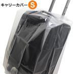 ラッキーシップ キャリーカバーS ななめカット入り 小型スーツケース向け 透明 柄なし 日本製