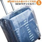 ラッキーシップ NEWラゲッジカバーS 機内持ち込み最大サイズ対応 幅広スーツケース向け 透明 日本製