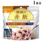 Yahoo!スーツケース旅行用品専門店トコーアルファ米 尾西の赤飯 1食分 保存食 非常食 トラベルグッズ 旅行用品