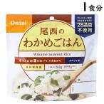 Yahoo!スーツケース旅行用品専門店トコーアルファ米 尾西のわかめご飯 1食分 保存食 非常食 トラベルグッズ 旅行用品
