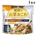 Yahoo!スーツケース旅行用品専門店トコーアルファ米 尾西の山菜おこわ 1食分 保存食 非常食 トラベルグッズ 旅行用品