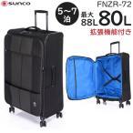 サンコー finoxy ZERO (80L〜最大88L) 軽量ソフトキャリー 拡張機能付き 5〜7泊用 手荷物預け入れ無料規定内 FNZR-72
