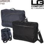 ラガシャ LG COMFORT ARMOR アルモア (716101/716106) ビジネスバッグ A4対応 PC収納 3WAY トーリン
