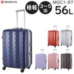 SUNCO サンコー スーパーライトMGC MGC1-57 (56L) 軽量フレームタイプ スーツケース 3〜5泊用 手荷物預け入れ適応