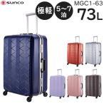 SUNCO サンコー スーパーライトMGC MGC1-63 (73L) 軽量フレームタイプ スーツケース 5〜7泊用 手荷物預け入れ適応