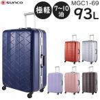SUNCO サンコー スーパーライトMGC MGC1-69 (93L) 軽量フレームタイプ スーツケース 7〜10泊用 手荷物預け入れ適応