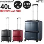 プロテカ スーツケース マックスパスH2s 限定グロスカラー (40L) フロントポケット付き ファスナータイプ 2〜3泊用 機内持ち込み可能 02762