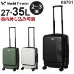 エース スーツケース ワールドトラベラー プリマス (最大35L) 拡張機能付き キャスターストッパー付き フロントポケット付き 2〜3泊用 機内持ち込み可能 06701