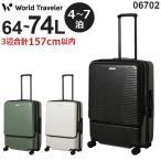 エース スーツケース ワールドトラベラー プリマス (最大74L) 拡張機能付き キャスターストッパー付き フロントポケット付き 4〜7泊用 06702