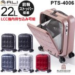 アジア・ラゲージ パンテオン (22L) フロントオープン付き ファスナータイプ スーツケース 1泊用 コインロッカー収納可能 LCC機内持ち込み可能 PTS-4006