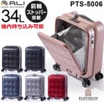 アジア・ラゲージ パンテオン (34L) フロントオープン付き ファスナータイプ スーツケース 2泊用 機内持ち込み可能 PTS-5006