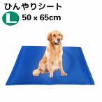 ペットクールマット Lサイズ ペット用ひんやりマット 50×65cm 犬猫用 ひえひえ爽快 冷えマット 熱中症 暑さ対策 中型犬用