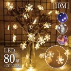 イルミネーション クリスマス 飾り LED電飾 ライト LED 電池式 雪花 パーティー 電飾 クリスマス  屋外 防水 ガーランド 結婚式 キャンプ ツリー 室内 電球色