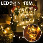 イルミネーション クリスマス 飾り LED電飾 SALE 10m  ライト クリスマス LEDライト 屋外 装飾 家庭用 子供 クリスマスライト オーナメント 送料無料