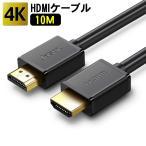 HDMIケーブル Ver.2.0 10m 1000cm ハイスピード 高品質 4K 3D 対応 PS4 PS5 Xbox Nintendo Switch Apple TV Fire TV など適用 送料無料