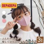 即納 マスク小さめ 冷感マスク 防菌マスク 洗えるマスク 涼しいマスク 子供用 涼しい 夏用 接触冷感 在庫あり 女性 子供 ひんやり 上質 送料無料 3枚入り