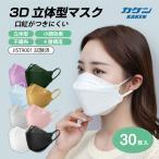KF94 マスク 不織布 マスク 30枚セット 個包装 3D 立体構造 4層構造 使い捨てマスク 柳葉型 口紅つきにくい メガネ曇り軽減 レディース 小顔効果 男女兼用