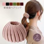 ヘアクリップ ポニー ヘアリング マルチクリップ 髪飾り ヘアアクセサリー ヘアアレンジ かわいい 可愛い おだんご お団子 ポニーテール