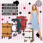 トランクケース アンティーク おしゃれ かわいい レトロ 小型 Sサイズ キャリーケース スーツケース レジェンドウォーカー 3701-53