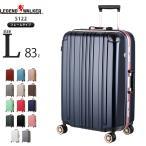 スーツケース キャリーケース キャリーバッグ トランク 大型 軽量 Lサイズ おしゃれ 静音 ハード フレーム ビジネス W-5122-68