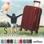 スーツケース 人気 Sサイズ 小型 キャリー キャリーケース 鞄 かばん レジェンドウォーカー 5122-55