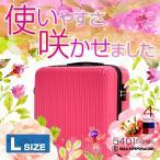 スーツケース 5401-67 L サイズ キャリーケース キャリーバッグ シボ加工 ダブルキャスター 大型 5日 6日 7日