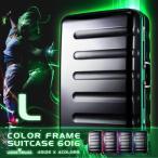 【期間限定価格】 スーツケース 大型 軽量 キャリーバッグ フレーム Lサイズ スーツケース レジェンドウォーカー 6016-70