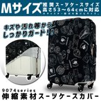 スーツケースカバー Mサイズ トランクカバー キャリーバッグカバー カバー ラゲッジカバー m レジェンドウォーカー 旅行用品 9074-M